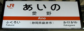 R東海 愛野駅 1-2番ホーム(東海道本線)