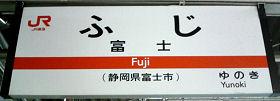 JJR東海 富士駅 1-2番ホーム(身延線)
