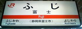 JR東海 富士駅 3-4番ホーム(東海道本線)