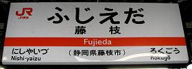 JR東海 藤枝駅 2-3番ホーム(東海道本線)