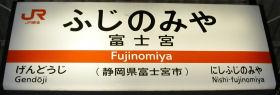 JR東海 富士宮駅 2-3番ホーム(身延線)