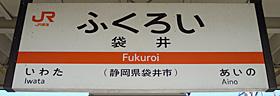 JR東海 袋井駅 2-3番ホーム(東海道本線)