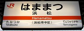 JJR東海 浜松駅 3-4番ホーム(東海本線)