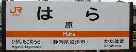 JR東海 原駅 2-3番ホーム(東海道本線)
