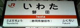 JR東海 磐田駅 2-3番ホーム(東海道本線)