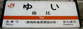 JR東海 由比駅 3-4番ホーム(東海道本線)