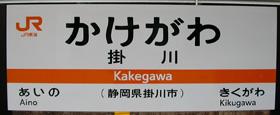 JR東海 掛川駅 2-3番ホーム(東海道本線)