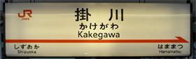 JJR掛川駅 5番ホーム(東海道新幹線)