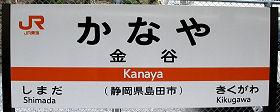 JR東海 金谷駅 1番ホーム(東海道本線)