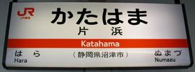 JR東海 片浜駅 1番ホーム(東海道本線)