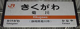 JR東海 菊川駅 2-3番ホーム(東海道本線)
