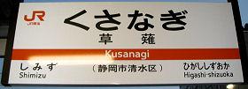 JR東海 草薙駅 1番ホーム(東海道本線)