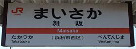 JR東海 舞阪駅 1番ホーム(東海道本線)