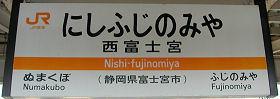 JR東海 西富士宮駅 1-2番ホーム(身延線)