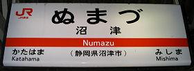 JR東海 沼津駅 3-4番ホーム(東海道本線)
