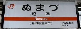 JR東海 沼津駅 5-6番ホーム(御殿場線)