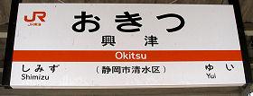 JR東海 興津駅 1-2番ホーム(東海道本線)