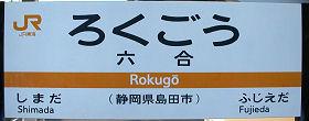 JR東海 六合駅 1番ホーム(東海道本線)