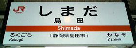 JR東海 島田駅 1-2番ホーム(東海道本線)