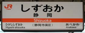JR東海 静岡駅 1-2番ホーム(東海道本線)