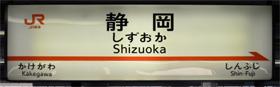 JR東海 静岡駅 5番ホーム(東海道新幹線)