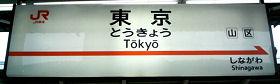 JR東海 東京駅 14-15番ホーム(東海道新幹線)