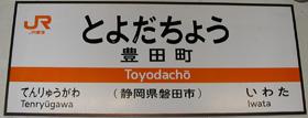 JR東海 豊田町駅 1番ホーム(東海道本線)