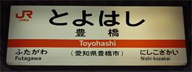JR東海 豊橋駅 5-6番ホーム(東海道本線)