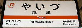 JR東海 焼津駅 1-2番ホーム(東海道本線)