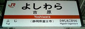 JR東海 吉原駅 1-2番ホーム