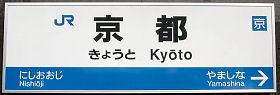 JR西日本 京都駅 0番ホーム(東海道本線(琵琶湖線、湖西線))