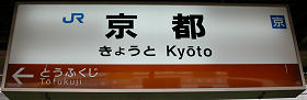 JR西日本 京都駅 8-9番ホーム(奈良線)