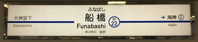 京成電鉄  京成船橋駅 1番ホーム(本線)