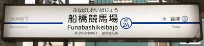 京成電鉄 船橋競馬場駅 3-4番ホーム(本線)