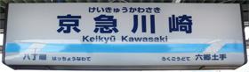 京浜急行電鉄 京急川崎駅 6-7番ホーム(本線)