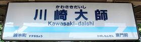 京浜急行電鉄 川崎大師駅 1番ホーム(大師線)