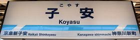 京浜急行電鉄 子安駅 3-4番ホーム(本線)