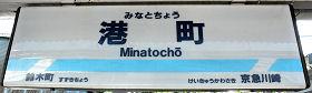 京浜急行電鉄 港町駅 2番ホーム(大師線)