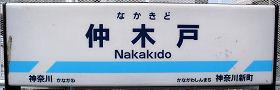 京浜急行電鉄 仲木戸駅 2番ホーム(本線)