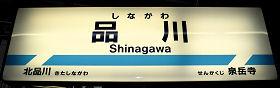 京浜急行電鉄 品川駅 2-3番ホーム(本線、空港線)