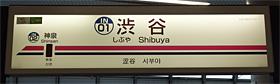 京王電鉄 渋谷駅 2番ホーム(井の頭線)