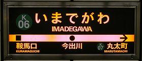 京都市営地下鉄 今出川駅 1-2番ホーム(烏丸線)