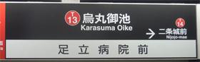 京都市営地下鉄 烏丸御池駅 1-2番ホーム(東西線)