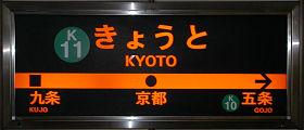 京都市営地下鉄 京都駅 1-2番ホーム(烏丸線)