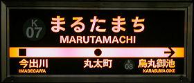 京都市営地下鉄 丸太町駅 1-2番ホーム(烏丸線)