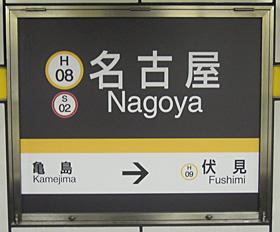 名古屋市営地下鉄 名古屋駅 1-2番ホーム(東山線)