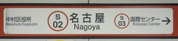 名古屋市営地下鉄 名古屋駅 3-4番ホーム(桜通線)