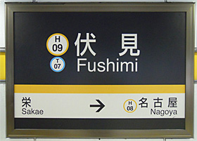 名古屋市営地下鉄 伏見駅 2番ホーム(東山線)