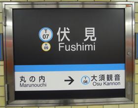名古屋市営地下鉄 伏見駅 3番ホーム(鶴舞線)