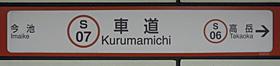 名古屋市営地下鉄 車道駅 1-2番ホーム(桜通線)